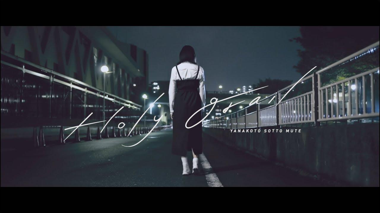 ヤなことそっとミュート - HOLY GRAiL Music Video