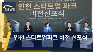 [yestv뉴스] 인천 스타트업파크 비전 선포식