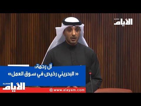 ا?ل رحمة: البحريني رخيص في سوق العمل  - نشر قبل 4 ساعة