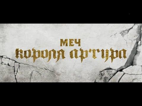 Видео Меч короля артура фильм 2017 смотреть онлайн hd 1080