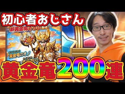 【星ドラ】貯めたジェム60,000個!黄金竜そうびガチャ200連やってみた! - YouTube