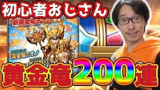 【星ドラ】貯めたジェム60,000個!黄金竜そうびガチャ200連やってみた!