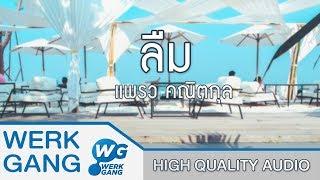 ลืม - แพรว คณิตกุล [High Quality Audio]