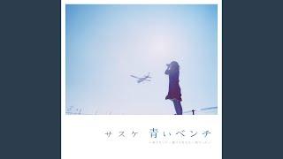 Provided to YouTube by TV ASAHI MUSIC CO., LTD. 永遠の夏 · Sasuke 青いベンチ~好きだった…誰にも言えない恋だった~ ℗ MoMoMo Records. Released on: ...