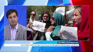 مواضع متناقض طالبان درمورد حضور زنان در جامعه افغانستان