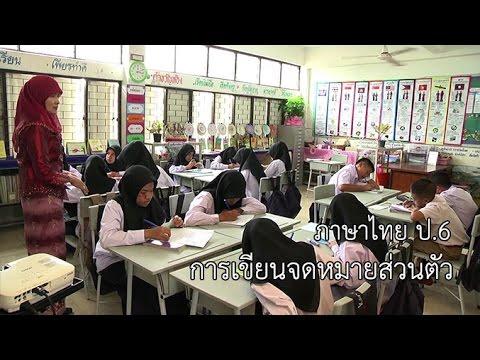 ภาษาไทย ป.6 การเขียนจดหมายส่วนตัว ครูบังอร สุไลมาน