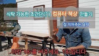 초간단(?) 식탁 겸 컴퓨터책상 만들기 - 집 지어주는 남자