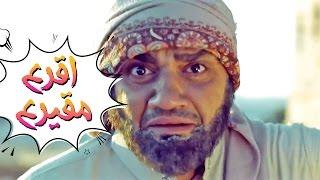 كليب اقرع مقيرع - محمد عدوي | قناة كراميش Karameesh Tv