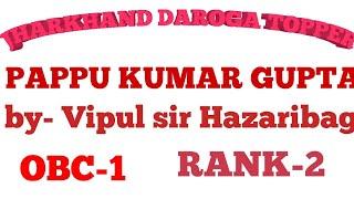 JHARKHAND DAROGA TOPPER OBC-1 rank 2 PAPPU KUMAR GUPTA by- VIPUL SIR HAZARIBAG