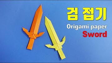 칼 종이접기, 검 접는방법, 종이칼 접기, Origami paper sword