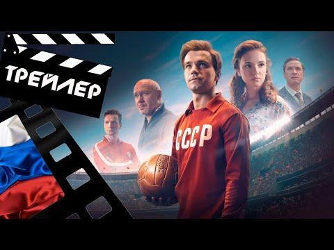 🔥 СТРЕЛЬЦОВ - 2020 (ТРЕЙЛЕР) (РУС)