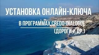 Установка онлайн-ключа программных продуктов credo-dialogue.ru, для проектирования дорог, улиц и т.д