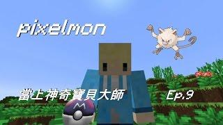 銀雨的實況樂園 minecraft 神奇寶貝模組生存 pixelmon ep 9 叢林一日遊