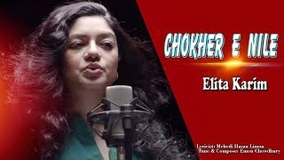 Chokhere Nile | Elita Karim | Emon Chowdhury | Mehedi Hasan Limon | Bangla New Song 2017