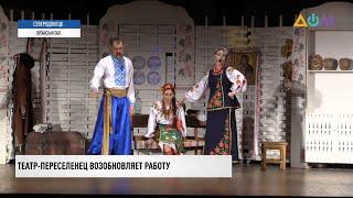 Театр-переселенец из Луганска возобновил работу после карантина