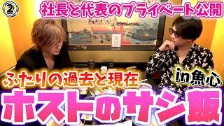 【サシ飯②】歌舞伎町ホスト社長と代表のプライベート公開!ふたりの壮絶な人生を語る。