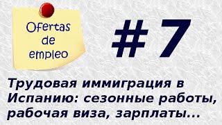 #7: Трудовая иммиграция в Испанию, рабочая виза, зарплаты...(, 2015-07-31T19:17:59.000Z)