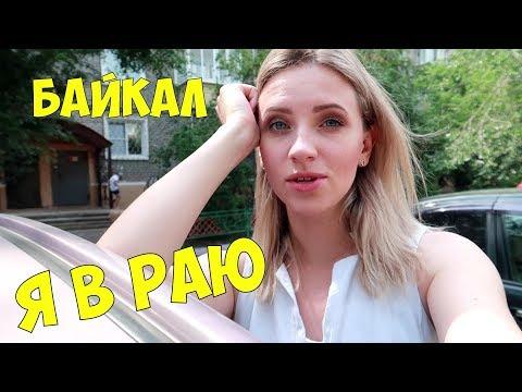 Vlog#273 Отдых с палатками на БАЙКАЛЕ. Байкальский Прибой, Култушная и РАЙ.