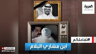 تفاعلكم | ابن مشاري البلام يظهر بدلا عن والده ويبكي الجمهور