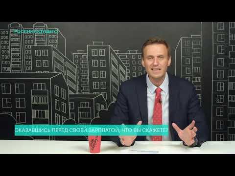 Навальный: Ваша зарплата
