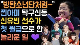 """[BTS 비하인드] """"방탄소년단처럼~""""찐아미 탁구신동 신유빈 선수가 첫 월급으로 한 놀라운 일"""