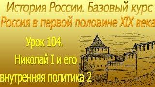 Николай I и его внутренняя политика 2. Россия в первой половине XIX века. Урок 104