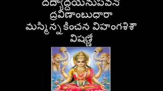 Kanakadhara Stotram by ms subbalakshmi-TTD