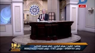 العاشرة مساء| إمام مسجد بالأقصر يرفع شعار وا إسلاماه.. ومظاهرات