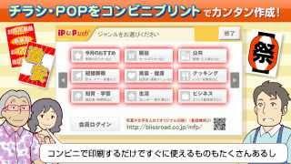 コンビニ印刷  iPOPWeb