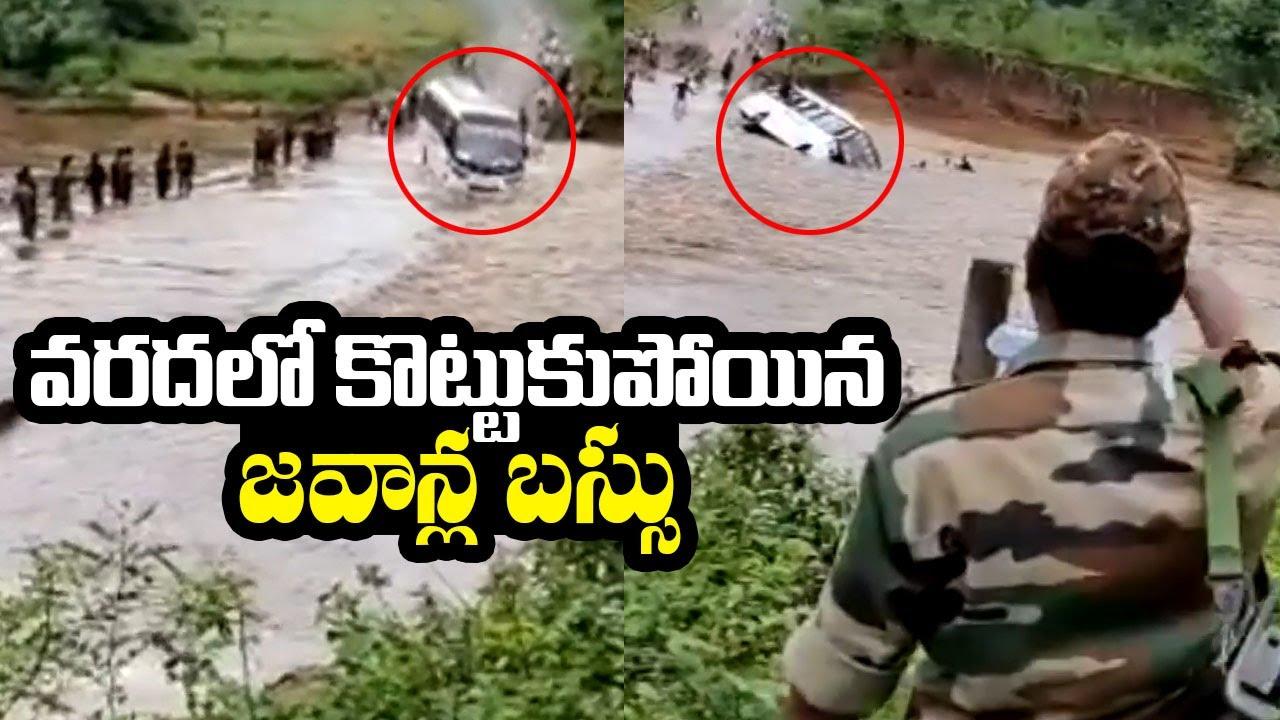వరదలో కొట్టుకుపోయిన జవాన్ల బస్సు | Army Bus Washed Away in Flood Water at Chhattisgarh | T T
