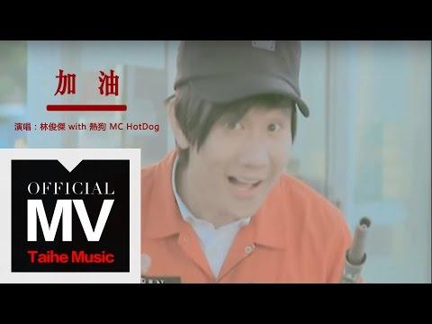 林俊傑 JJ LIn【加油 Go!】with 熱狗 MC HotDog 官方完整版 MV