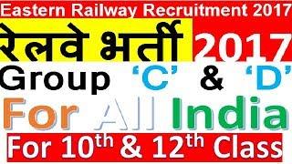 "रेलवे Group 'C' & ""D' भर्ती || Eastern Railway Recruitment 2017 || All India नौकरी 2017 Video"