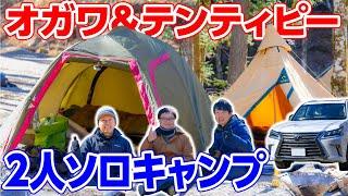 【冬ソロキャンプ道具】ナンガ・スナグパック寝袋⛄カンブリアランタン登場💡#203