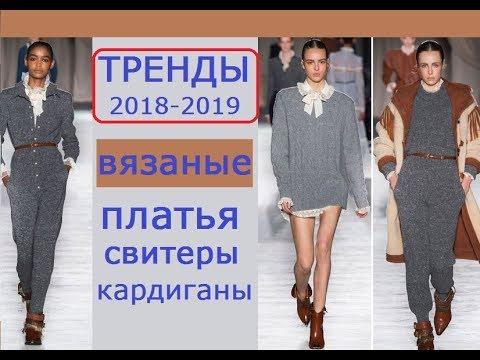 b09388175b7ffd8 Тренды 2018-2019. Модные вязаные платья, свитеры, кардиганы - YouTube