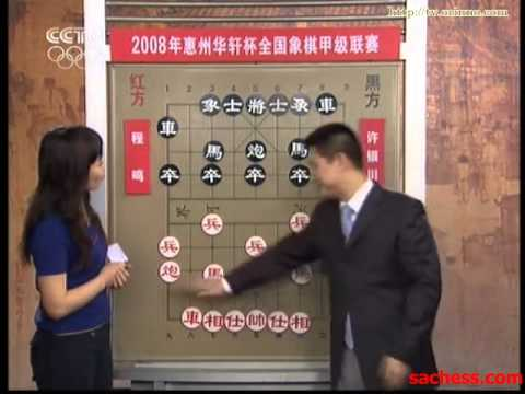 xiangqi(chinese chess) 2008  A Class champion-chengmin vs xuyinchuan