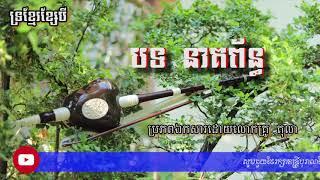ទ្រខ្សែបី បទ នាគព័ន្ធ- Tro Khmer - Neak Porn - Khmer traditional music