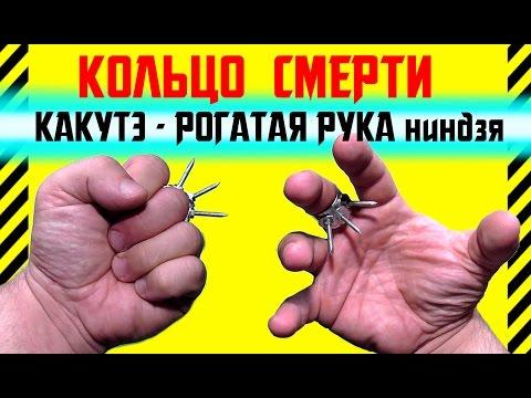Cмотреть онлайн  Как сделать смертельное кольцо КАКУТЭ. РОГАТАЯ РУКА ниндзя. КАСТЕТ и когти тигра для самообороны.