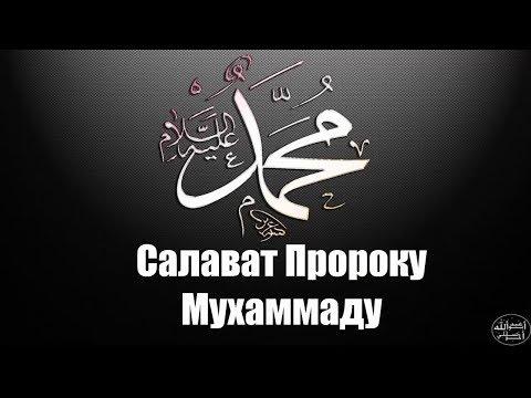 Салават Пророку Мухаммаду