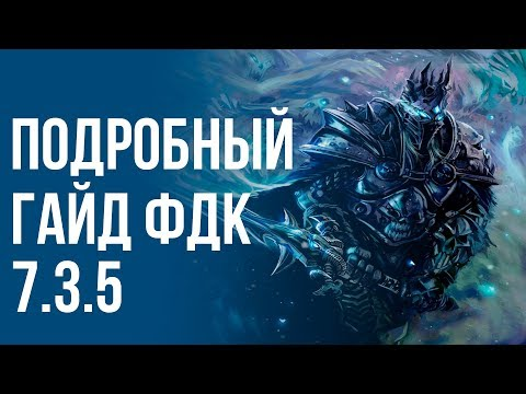 Самый подробный гайд ФДК 7.3.5 (ПВЕ ПВП, PVE, PVP) Фрост дк (Рыцарь смерти лед) world of warcraft