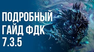 Самый подробный гайд ФДК 7.3.5 (ПВЕ ПВП, PVE, PVP) Фрост дк (Рыцарь смерти лед) world of warcraft