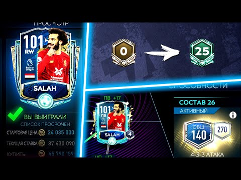 ДОРОГУЩАЯ ПРОКАЧКА СОСТАВА до 140 OVR за 50.000.000 МОНЕТ! - FIFA MOBILE 20: Upgrade Team