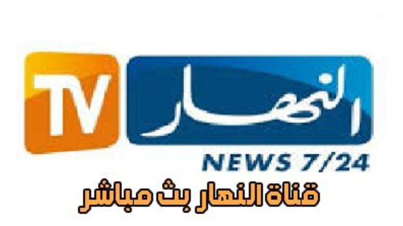 أخبار الجزائر اليوم 29 ماي 2020 | بث مباشر قناة البلاد والنهار تي في