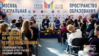 Москва Театральная / Пространство образования