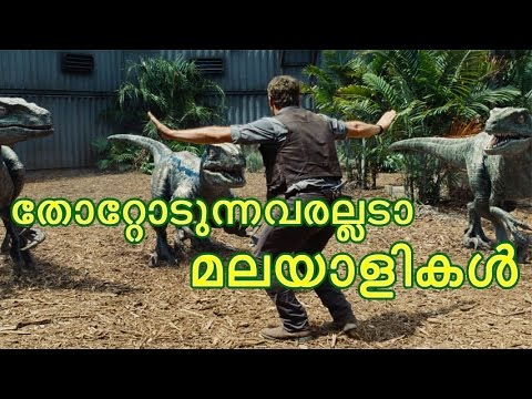 Jurassic World in Malayalam MashUp Comedy Remix - Malayalam Comedy Video