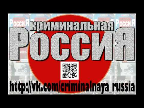Музыка из криминальной россии