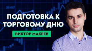 Как зарабатывать на рынке форекс? Алгоритм для трейдера с нуля