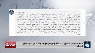 حيدر محمود: أحمد راضي سبب منعي من دخول نادي الزوراء تعرف على القصة