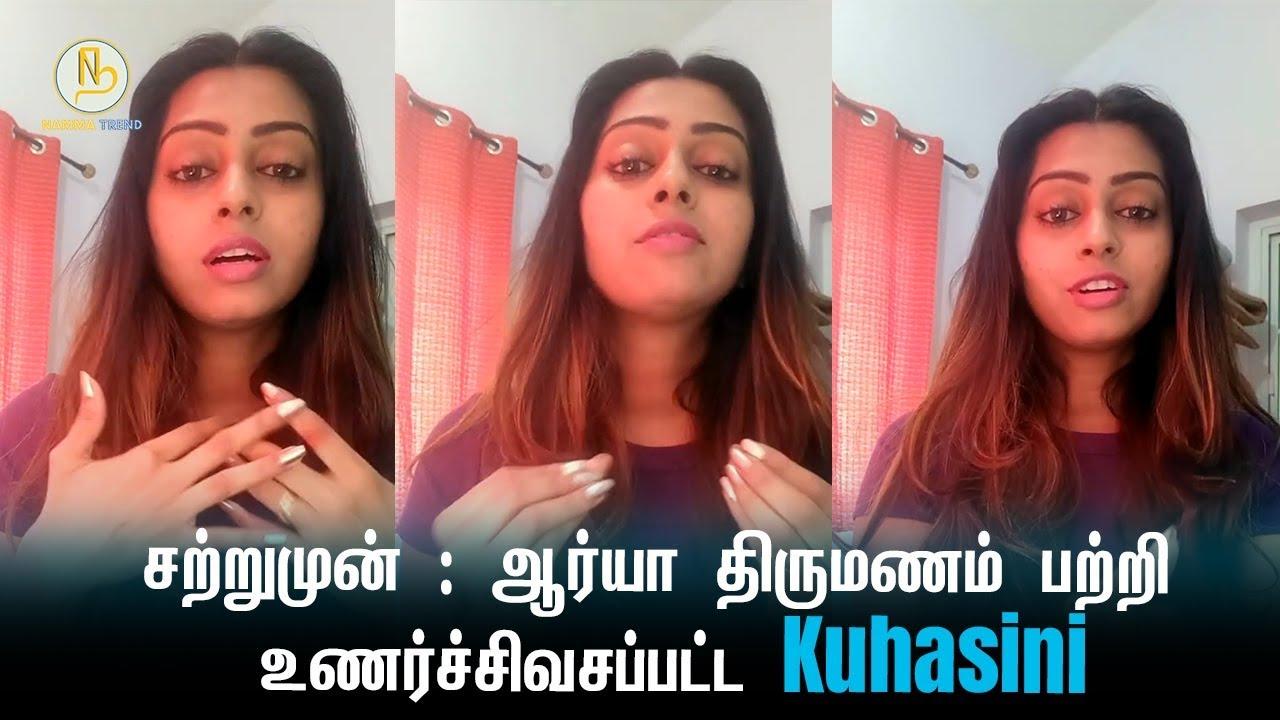 சற்றுமுன் : ஆர்யா திருமணம் பற்றி உணர்ச்சிவசப்பட்ட Enga Veetu Mappilai Kuhasini | Namma Trend
