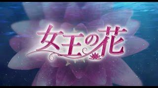 「女王の花」DVD予告編 (6月2日リリース) キムソンリョン 検索動画 13