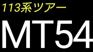 なんとなくJR四国113系のツアーを紹介します。MT54